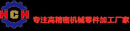 CNC精密机械加工_CNC精密零件加工