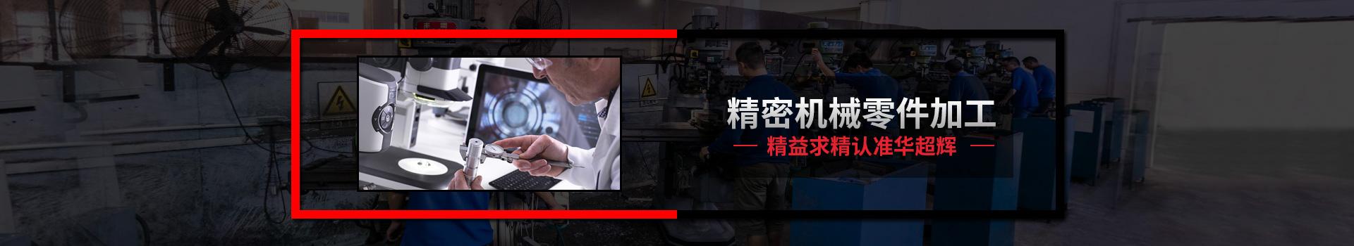 CNC加工客户案例